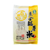 斗南鎮農會黃金胚芽米1.8kg