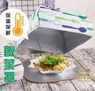 【居美麗】保溫保鮮飯菜罩(特大號) 加厚 鋁箔 可折疊 防塵罩 食物罩
