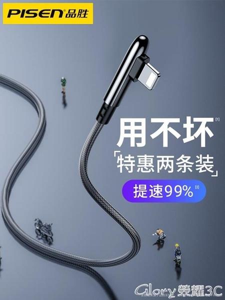 數據線蘋果6數據線iPhone6S充電線器11手機8Plus正品5S快充7P閃充2米榮耀
