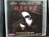 挖寶二手片-V04-048-正版VCD-電影【超異能夢饜】小勞勃道尼 安妮特班寧(直購價)