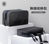 【BASEUS倍思】自立式TPU無縫 電源收納袋 手機 數位相機 3C產品 行動電源 充電線 藍芽音響 小收納包