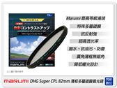 送濾鏡袋~ Marumi DHG Super CPL 82mm 多層鍍膜 偏光鏡(薄框)(82,彩宣公司貨)