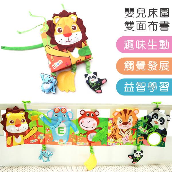 【MT0114】多功能彩色雙面寶寶布書/嬰兒床圍.三款可選
