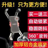 摩托車手機導航支架電動手機車支架電瓶車外賣專用車載騎行鋁合金 七色堇