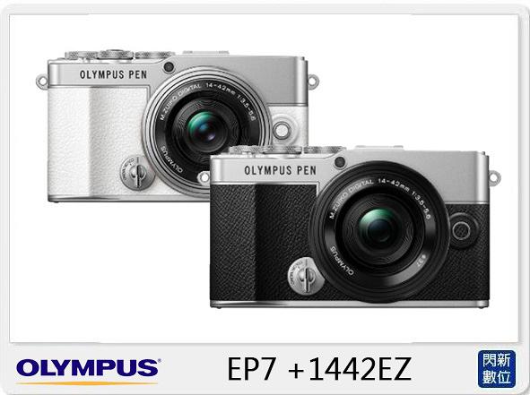 OLYMPUS EP7 + EP7+14-42mm EZ (EP 7,公司貨)
