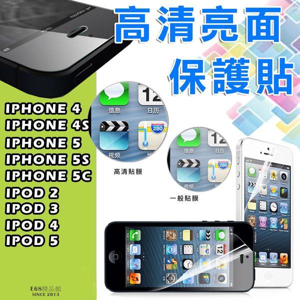 E68精品館 APPLE 高清 iPhone 4S 手機膜 iPhone 5S 保護貼 螢幕 Ipod touch 4 亮面 保貼 貼膜