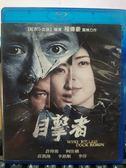 挖寶二手片-Q00-1094-正版BD【目擊者】-藍光電影