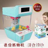 娃娃機鬧鐘創意同款迷你抓娃娃機公仔機時鐘游戲機抓球機兒童玩具 igo摩可美家