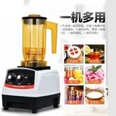 商用多功能萃茶機智慧奶泡奶蓋機奶茶店設備沙冰機打粹翠碎旋茶機 YTL LannaS