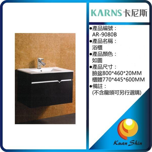 KARNS卡尼斯 浴室櫃 AR-9080B(不含龍頭) -限台中地區
