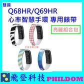 雙揚i-gotU Q68HR心率智慧手環專用錶帶4件組-亮麗組合包(不含手錶主機) Q68 Q69HR