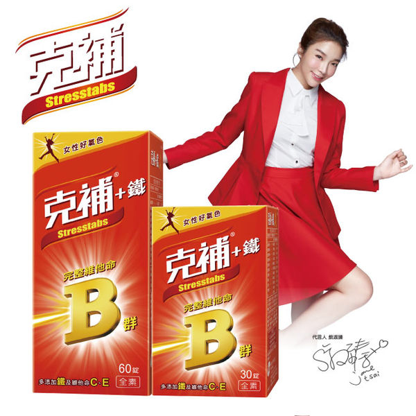 克補 B群+鐵 60+30粒【屈臣氏】