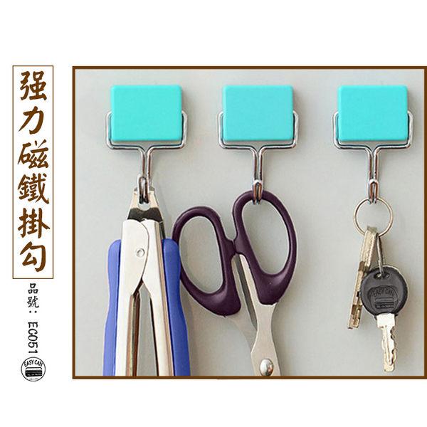 【 EASYCAN 】EC051GN 廚房冰箱微波爐強力磁鐵掛?-綠色 易利裝生活五金 磁鐵 掛抹布 小物收納