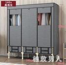 勇拓者簡易衣柜布衣柜收納單人鋼管加粗加固組裝鋼架雙人布藝衣櫥TA4578【極致男人】