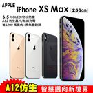 跨店滿減$888 iPhone XS Max 256G 6.5吋 蘋果 智慧型手機 新iphone 24期0利率 免運費