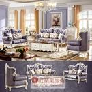 [紅蘋果傢俱]美式歐式 客廳 1821#沙發1+2+3 套組 沙發 皮沙發 沙發組