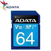 ADATA 威剛 64GB 64G 100MB/s SDXC SD UHS-I U1 C10 V10 記憶卡