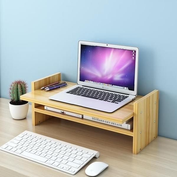 熒幕架 筆電增高架辦公室宿舍顯示器桌面收納盒桌上置物架儲物鍵盤【幸福小屋】