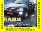二手書博民逛書店汽車雜誌罕見2003.8Y239696