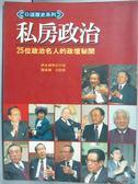 【書寶二手書T2/政治_ODT】私房政治:25位政治名人的政壇秘聞_陳 柔縉