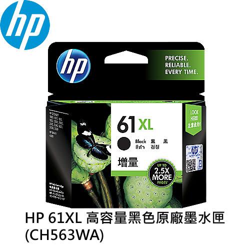 HP 61XL 高容量黑色原廠墨水匣 (CH563WA)