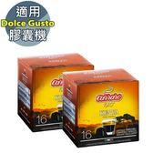 CA-DG04Y Carraro Kenya 咖啡膠囊 兩盒組 ☕Dolce Gusto機專用☕