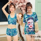 游泳衣女三件套韓國溫泉分體保守顯瘦遮肚大碼【時尚大衣櫥】