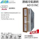久大電池 奧迪 斯可達 AD151NC冷氣濾網 適用A3 2012年~ Q2 2016年7月~ TT 2014年~