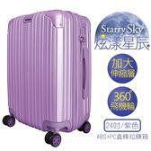 炫漾星辰 拉絲紋霧面 可加大 ABS+PC 拉鍊行李箱 24吋 紫色 LT9052-24P
