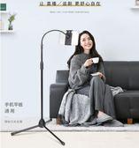 床上懶人手機架通用懶人床頭沙發看電視電影神器網紅三腳架多功能拍照 雙12鉅惠交換禮物