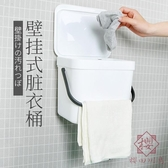 掛壁式收納桶臟衣服收納筐日式臟衣簍收納桶【櫻田川島】