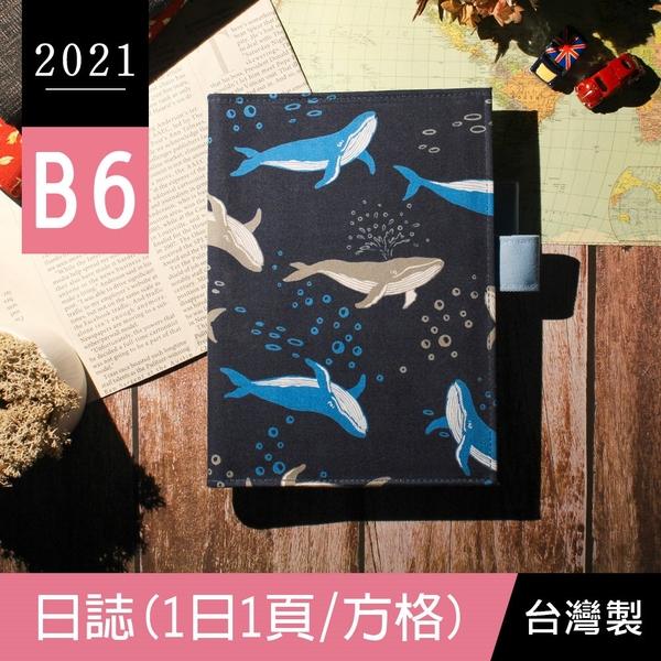 珠友 BC-50512 2021年B6/32K日誌/手札/手帳/筆記(1日1頁)-英語版