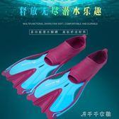 男女成人兒童潛水浮潛蛙鞋游泳三寶短腳蹼硅膠游泳訓練鴨蹼 千千女鞋YXS