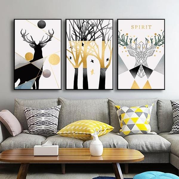 3幅 北歐客廳裝飾畫餐廳沙發背景墻壁畫臥室床頭書房掛畫【輕奢時代】