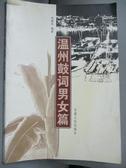【書寶二手書T2/大學文學_NCC】溫州鼓詞_湯鎮東