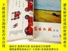 二手書博民逛書店G25罕見農業機械資料1975 1-12合訂本(總第24-35期)Y259056