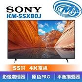 ~麥士音響~SONY 索尼KM 55X80J 4K 電視55X80J ~有 ~