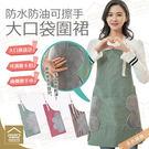 可調節布藝可擦手大口袋圍裙 防水防油 廚房做菜防油漬衣 家用清潔護衣【ZJ0104】《約翰家庭百貨