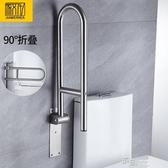 扶手 衛生間廁所浴室馬桶老人防滑無障桿折疊安全不銹鋼扶手 YXS交換禮物