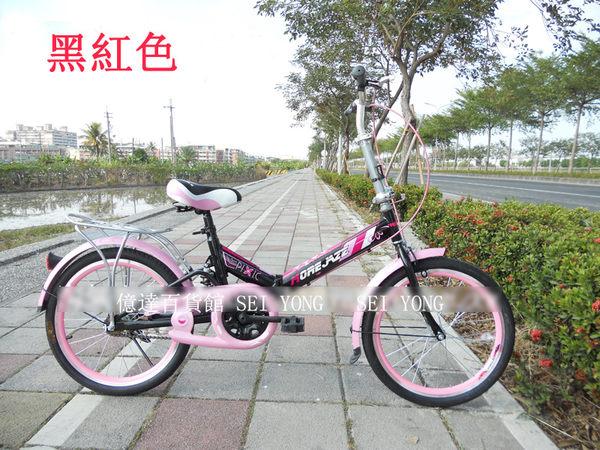 【億達百貨館】20025 全新 20吋 小折/小摺 折疊腳踏車 鋁輪圈 多款顏色現貨 ~特價~