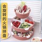 多層 分格 火鍋 拼盤 家用 水果盤 瀝水籃 可旋轉 火鍋籃 廚房 多功能 洗菜籃