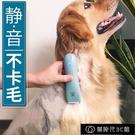 寵物剃毛器 電推剪專業貓咪電推子理發器大型犬靜音狗剪毛神器