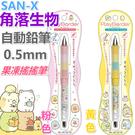 【京之物語】SAN-X日本製Dr. Grip角落生物 果凍搖搖筆 自動鉛筆(黃/粉) 現貨