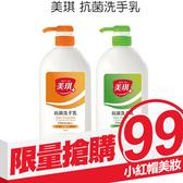 美琪 抗菌洗手乳 700ml 玫瑰果萃/淨萃菁桔 兩款可選【小紅帽美妝】