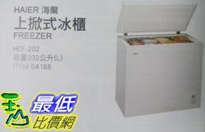 [COSCO代購] HAIER 海爾 上掀式 冰櫃 冷凍櫃 HCF-202 C64188 $10812