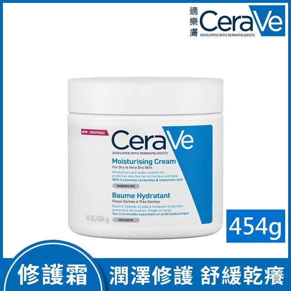CeraVe 長效潤澤修護霜454g