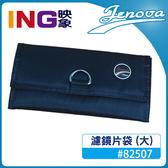 JENOVA 濾鏡袋 (大) 可裝6片82mm鏡片 公司貨 吉尼佛 鏡片袋 82507