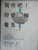 【書寶二手書T2/語言學習_OSN】寫作吧!你值得被看見_蔡淇華