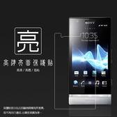 ◆亮面螢幕保護貼 Sony Xperia P LT22i 保護貼 亮貼 亮面貼 保護膜 軟性