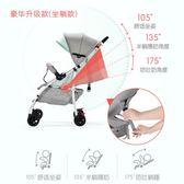 嬰兒推車可坐可躺超輕便摺疊小便攜手推車兒童嬰兒車寶寶簡易傘車 NMS 露露日記